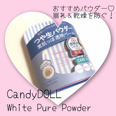 ありこさんの「CandyDoll(キャンディドール)キャンディドール ホワイトピュアパウダー(ナチュラル)<ルースパウダー>」を含むクチコミ