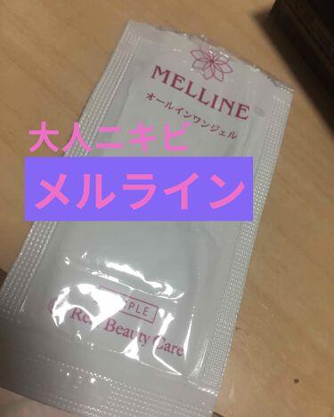 メルライン/リアルビューティーケア/オールインワン化粧品を使ったクチコミ(1枚目)