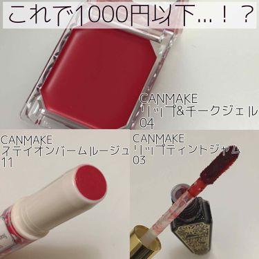 リップ&チーク ジェル/CANMAKE/ジェル・クリームチークを使ったクチコミ(2枚目)