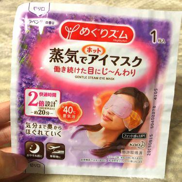 蒸気でホットアイマスク ラベンダーセージの香り/めぐりズム/その他グッズを使ったクチコミ(1枚目)