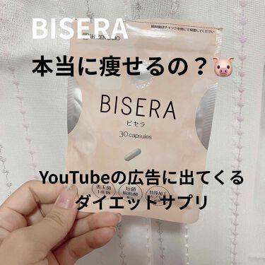 【画像付きクチコミ】BISERA-ビセラ-YouTubeの広告によく出てくるダイエットサプリ辛口レビュー広告の動画を見てほんとなのかな?って思い試してみた結果全く痩せませんでした😇騙されましたね😩便が出るとか言うてたけど全然広告の動画みたいに出ないし通常...