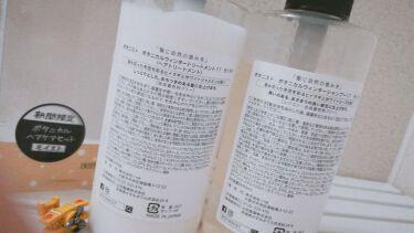BOTANISTボタニカルシャンプー/トリートメント(モイスト)/BOTANIST/シャンプー・コンディショナーを使ったクチコミ(2枚目)