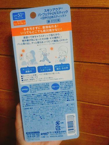 パーフェクトUVスティック/スキンアクア/日焼け止め(ボディ用)を使ったクチコミ(2枚目)