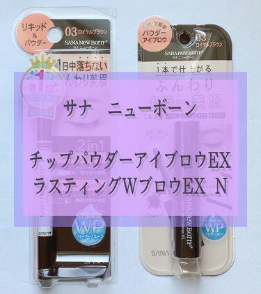 ラスティングWブロウEX N/サナ ニューボーン/リキッドアイブロウを使ったクチコミ(1枚目)