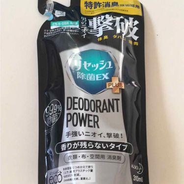 リセッシュ 除菌EX Plus デオドラントパワー(旧)/リセッシュ/その他を使ったクチコミ(3枚目)