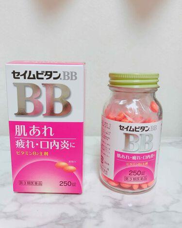 セイムビタン BB/その他を使ったクチコミ(1枚目)