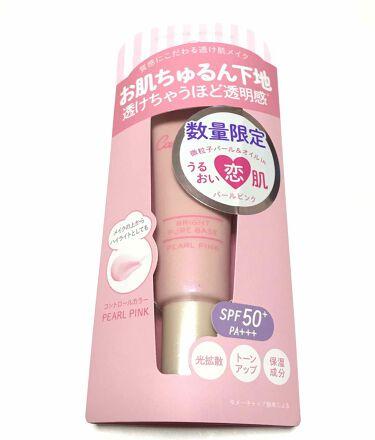 minaさんの「CandyDoll(キャンディドール)ブライトピュアベース<化粧下地>」を含むクチコミ