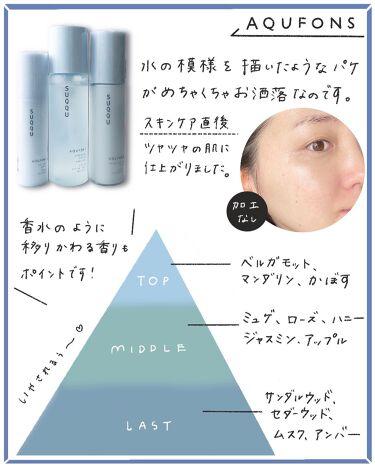 アクフォンス リファイニング セラム/SUQQU/美容液を使ったクチコミ(6枚目)
