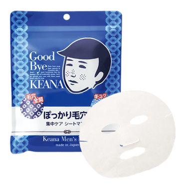 男の子用 シートマスク