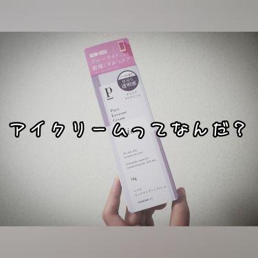 ニイカ ピュアアイゾーンクリーム/niica/アイケア・アイクリームを使ったクチコミ(1枚目)