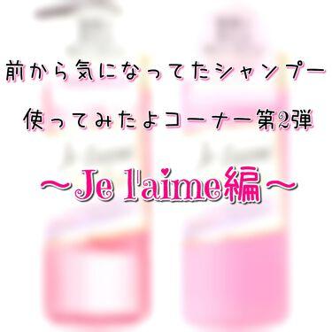 リラックス シャンプー/トリートメント(ストレート&スリーク)/Je l'aime(ジュレーム)/シャンプー・コンディショナーを使ったクチコミ(1枚目)