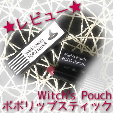 ポポリップスティック/Witch's Pouch/口紅を使ったクチコミ(1枚目)