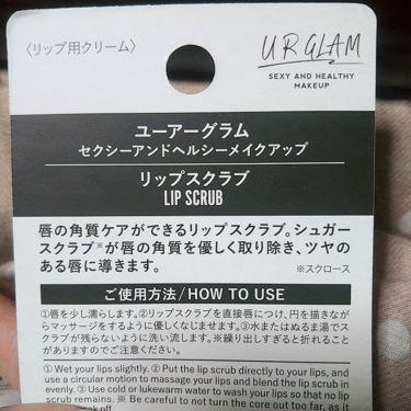 UR GLAM LIP SCRUB(リップスクラブ)/URGLAM/リップケア・リップクリームを使ったクチコミ(2枚目)