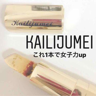 アイビーさんの「Kailijumei(カイリジュメイ)フラワーリップ<口紅>」を含むクチコミ