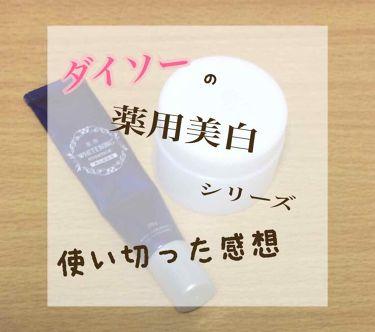 ダイソー 薬用美白 クリーム/DAISO/フェイスクリームを使ったクチコミ(1枚目)