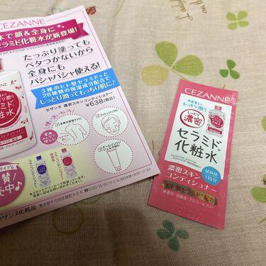 濃密スキンコンディショナー/CEZANNE/化粧水を使ったクチコミ(1枚目)