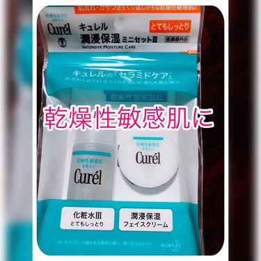 潤浸保湿 ミニセット III とてもしっとり/Curel/トライアルキットを使ったクチコミ(1枚目)