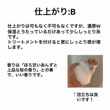 濃密W保湿ケア シャンプー/コンディショナー(旧)/いち髪/シャンプー・コンディショナーを使ったクチコミ(3枚目)