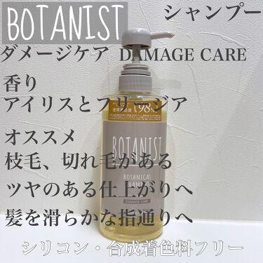 ボタニカルシャンプー/トリートメント(スムース)/BOTANIST/シャンプー・コンディショナーを使ったクチコミ(3枚目)
