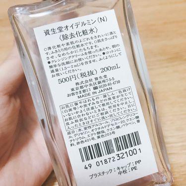 オイデルミン(N)/SHISEIDO/化粧水を使ったクチコミ(2枚目)