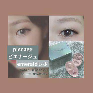 ピエナージュ ミミジェム/PienAge/カラーコンタクトレンズを使ったクチコミ(1枚目)