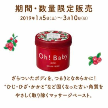 Oh! Baby ボディ スムーザー /HOUSE OF ROSE/ボディスクラブを使ったクチコミ(1枚目)