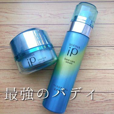 ベースケア セラム<土台美容液>/SOFINA iP/美容液を使ったクチコミ(1枚目)