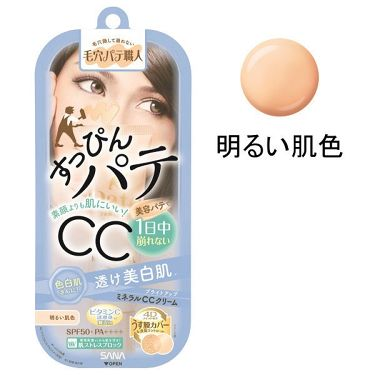 ミネラルCCクリーム BU/毛穴パテ職人/化粧下地を使ったクチコミ(1枚目)