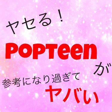 痩せるPopteen/Popteen /雑誌を使ったクチコミ(1枚目)