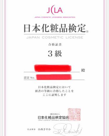 日本化粧品検定/その他/その他を使ったクチコミ(1枚目)