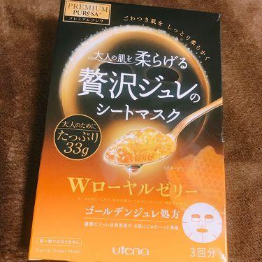 かわにしみき(みきぽん)さんの「プレミアムプレサ贅沢ジュレのシートマスク<シートマスク・パック>」を含むクチコミ