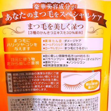 ロイド 黄金樹 まつげ美容液/その他/美容液を使ったクチコミ(3枚目)