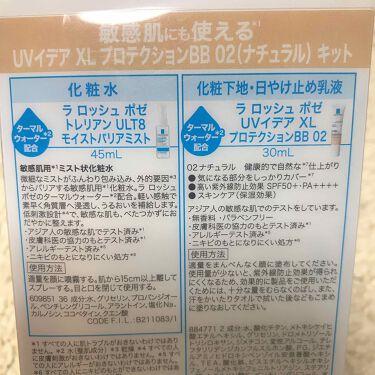 UVイデア XL プロテクションBB/LA ROCHE-POSAY/BBクリームを使ったクチコミ(2枚目)