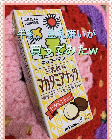調製豆乳/キッコーマン飲料/ドリンクを使ったクチコミ(2枚目)