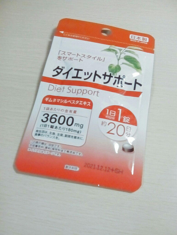 ダイエットサポート DAISO