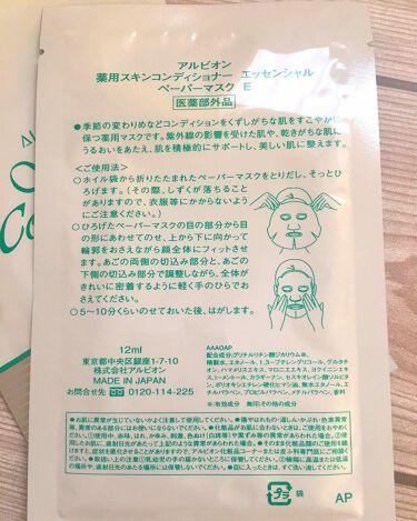 薬用スキンコンディショナー エッセンシャル ペーパーマスク E/ALBION/シートマスク・パックを使ったクチコミ(2枚目)