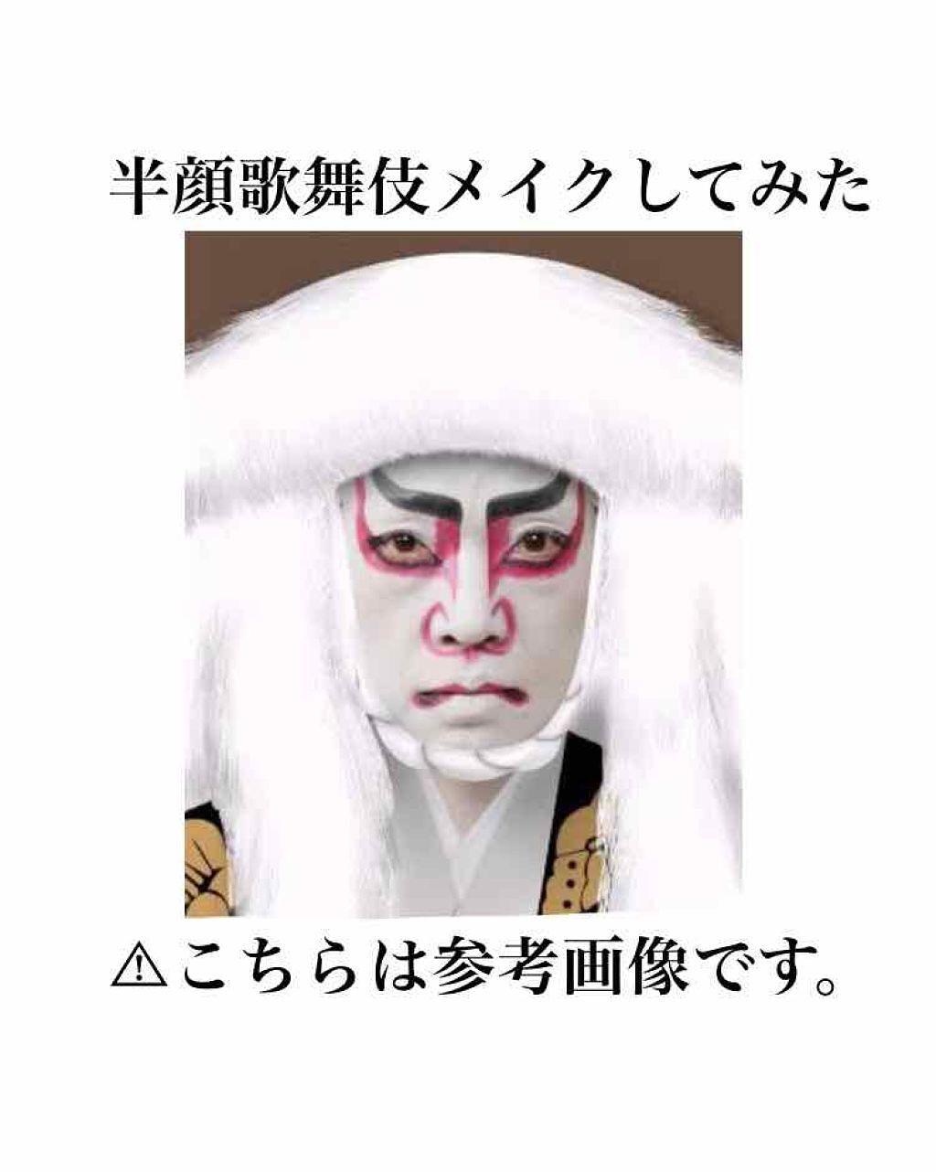 cf663ae6b407e 極細 アイライナーR|CEZANNEを使ったクチコミ 「究極の暇つぶし、歌舞伎 ...