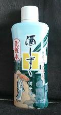 Yuikaのクチコミ「 ダイソー 酒しずく 純米酒 化粧...」