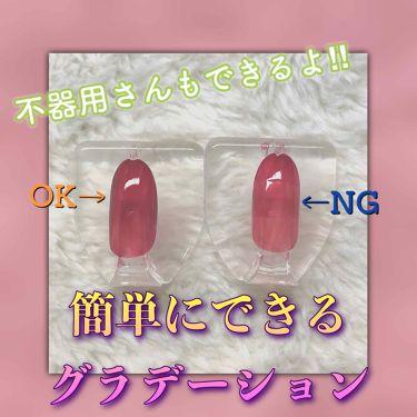 TMリキュールネイル/キャンドゥ/その他を使ったクチコミ(1枚目)