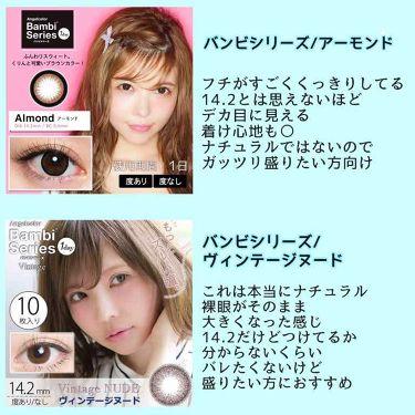 バンビシリーズ ヴィンテージヌード/AngelColor/カラーコンタクトレンズを使ったクチコミ(2枚目)