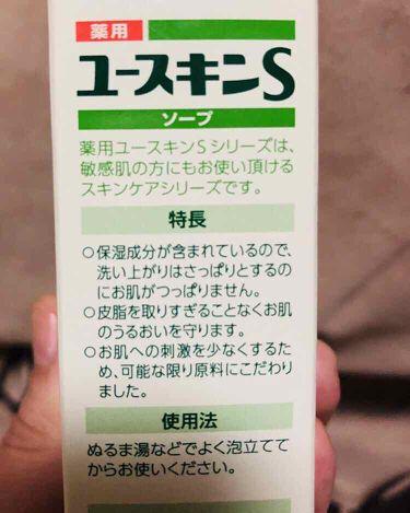 薬用ユースキンS ソープ/ユースキンS/洗顔石鹸を使ったクチコミ(2枚目)