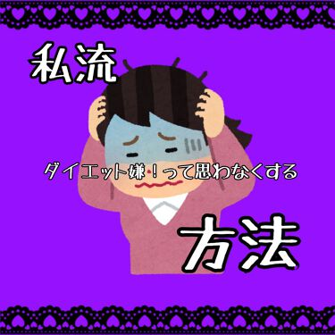 める様は早く寝たい on LIPS 「もう!ダイエットしたくない!!!!😖💦って思わない方法を紹介し..」(1枚目)
