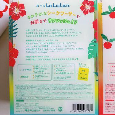 沖縄ルルルン(シークワーサーの香り)/ルルルン/シートマスク・パックを使ったクチコミ(4枚目)