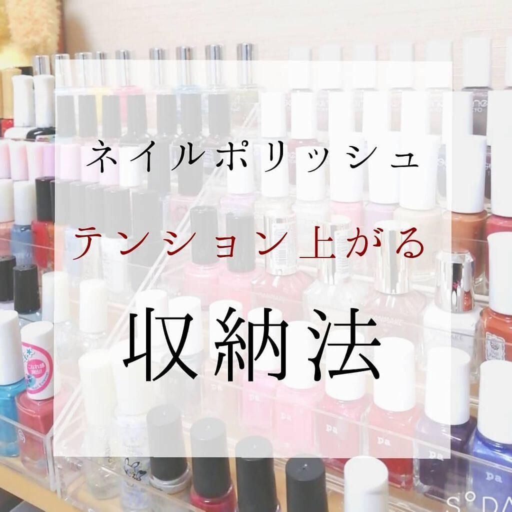 即・お店みたいなオシャレ空間!【ネイル収納】にレッツTRY♡のサムネイル