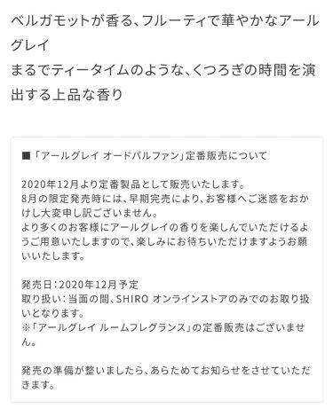 アールグレイ オードパルファン/SHIRO/香水(レディース)を使ったクチコミ(4枚目)