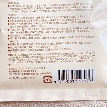 はちみるく とろとろクリームバス/VECUA Honey/入浴剤を使ったクチコミ(7枚目)