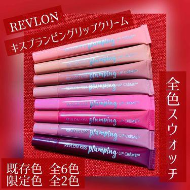 キス プランピング リップ クリーム/REVLON/リップケア・リップクリームを使ったクチコミ(1枚目)