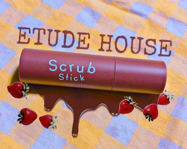 メルティングショコラリップスクラブスティック/ETUDE HOUSE/リップケア・リップクリームを使ったクチコミ(1枚目)