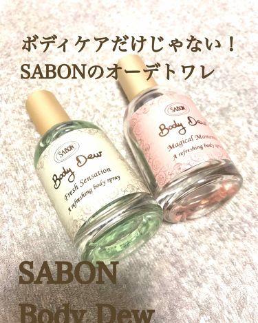 【画像付きクチコミ】SABONはスクラブが人気ですが、こちらは個人的隠れ?オススメ商品です🥺まずオーデトワレとは‥持続時間が2〜5時間と言われている比較的持続時間が短い香水です。(ざっくり)SABONのボディドゥーは持続時間が1〜2時間とされています。個...