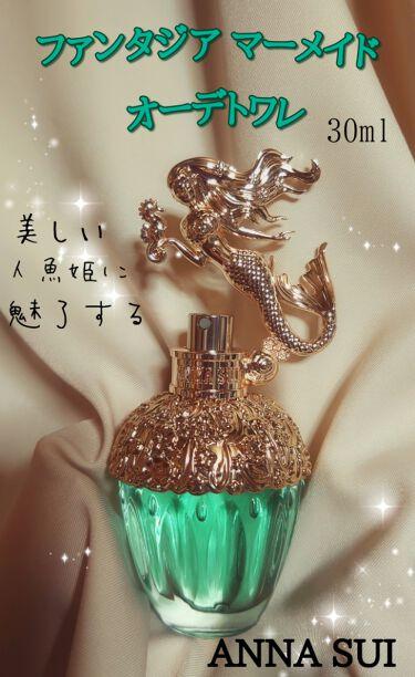 ファンタジア マーメイド オーデトワレ/アナ スイ(フレグランス)/香水(レディース)を使ったクチコミ(1枚目)